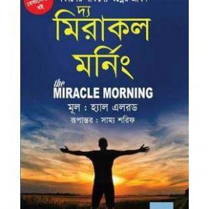 The Miracle Morning bangla দ্য মিরাকল মর্নিং