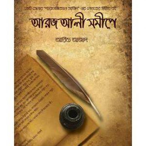 aroj ali somipe by arif azad book আরজ আলী সমীপে আরিফ আজাদ