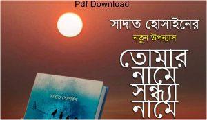 book buy tomar name sondha name sadat hossain