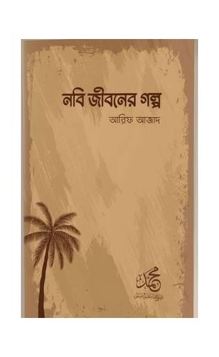 nobi jiboner golpo arif azad new book নবি জীবনের গল্প আরিফ আজাদ