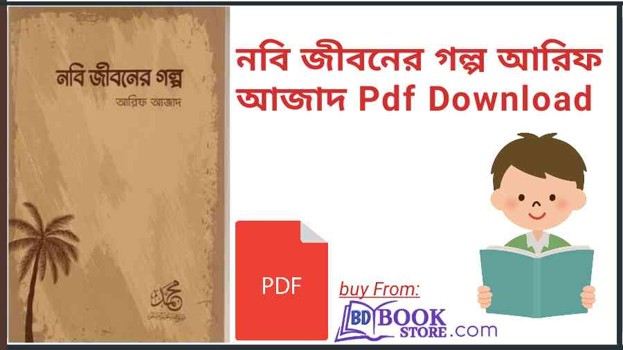 nobi jiboner golpo pdf download arif azad নবি জীবনের গল্প আরিফ আজাদ