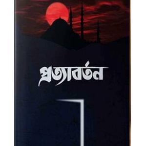 prottaborton arif azad book প্রত্যাবর্তন আরিফ আজাদ
