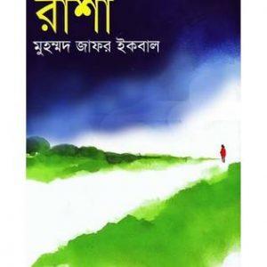 রাশা - মুহম্মদ জাফর ইকবাল