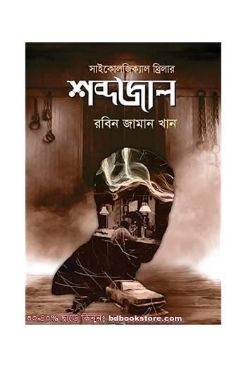 শব্দজাল রবিন জামান খান