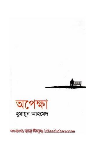 Opekkha by Humayun Ahmed