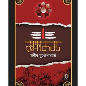 Rokhhakoboc by Manish Mukhopadhyay