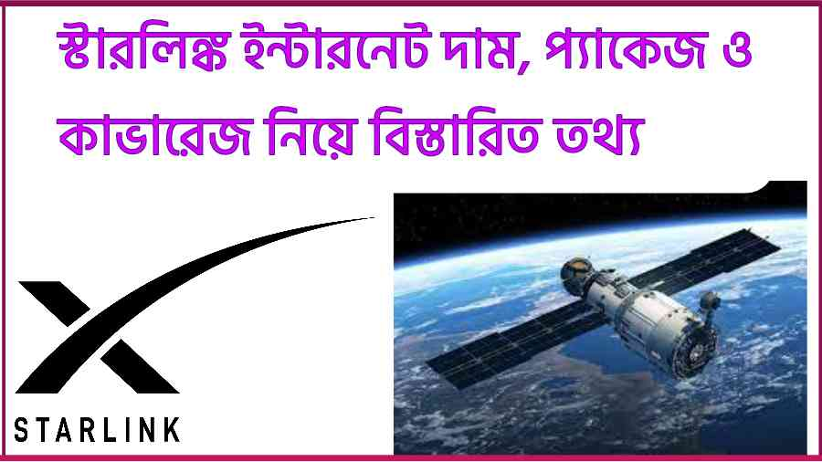 SpaceX Starlink internet Price in Bangladesh Review