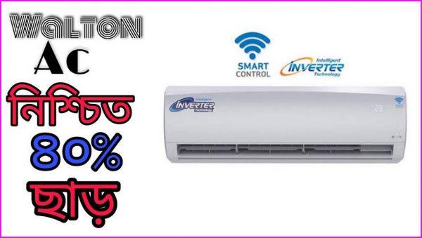 Walton AC price in Bangladesh 2021