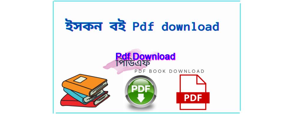 Photo of ইসকন বই Pdf download