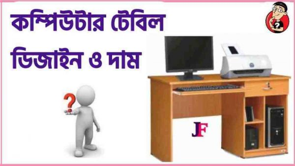 computer table price in Bangladesh কম্পিউটার টেবিল ডিজাইন ও দাম