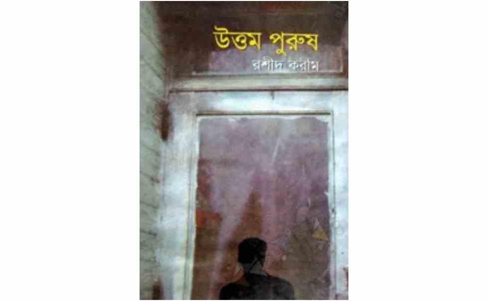 b উত্তম পুরুষ উপন্যাস Pdf Download