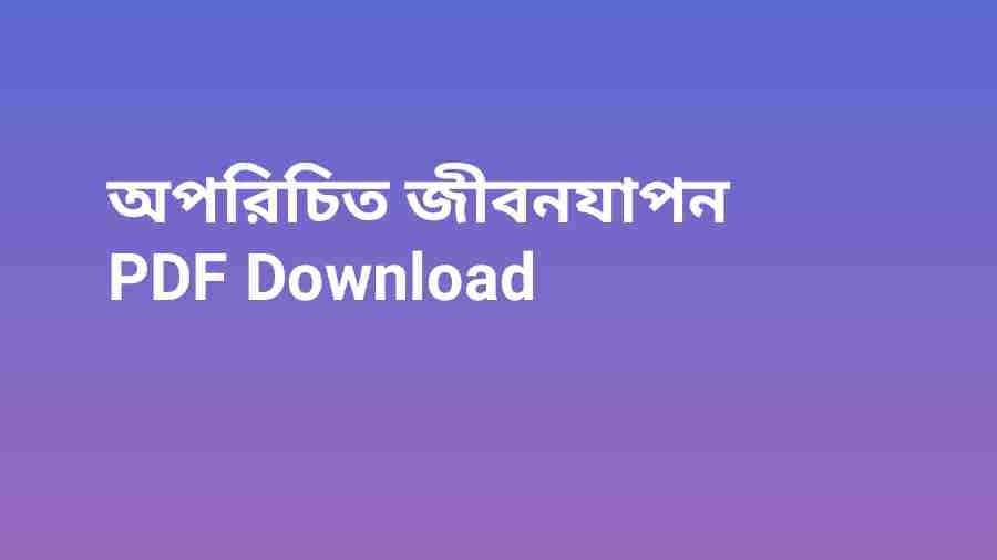 অপরিচিত জীবনযাপন PDF Download