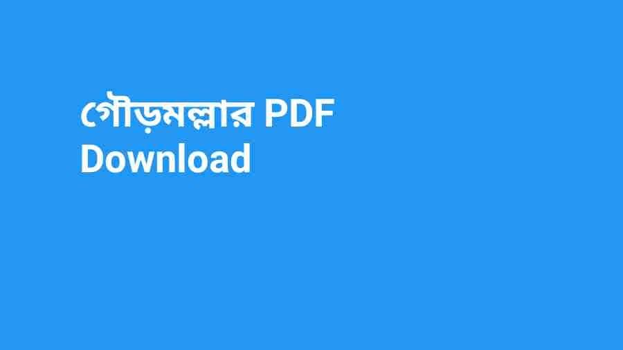 Photo of গৌড়মল্লার PDF Download 💖