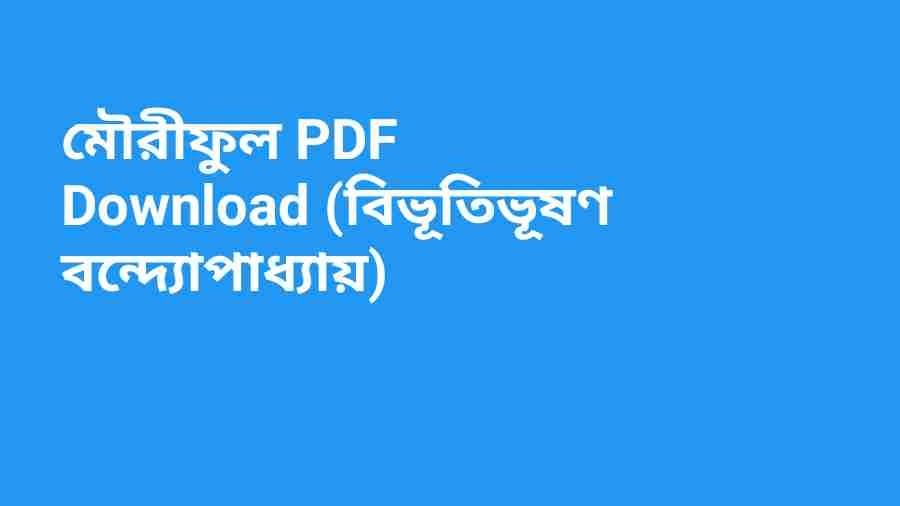 Photo of মৌরীফুল PDF Download (বিভূতিভূষণ বন্দ্যোপাধ্যায়)