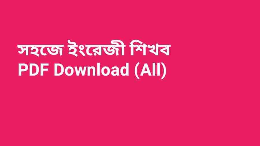 সহজে ইংরেজী শিখব PDF Download All