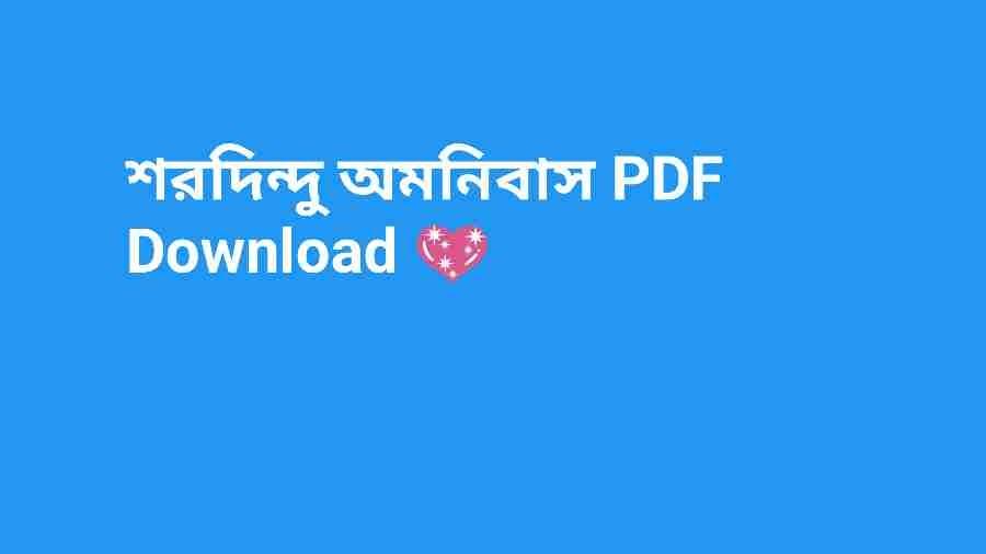 Photo of শরদিন্দু অমনিবাস PDF Download 💖