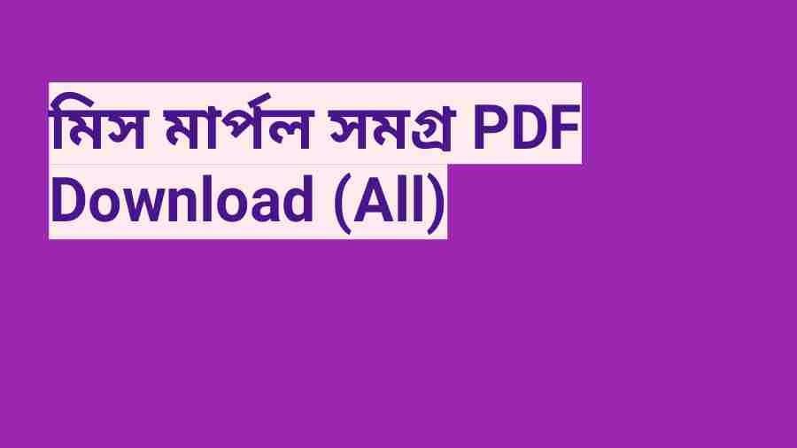 b মিস মার্পল সমগ্র PDF Download All