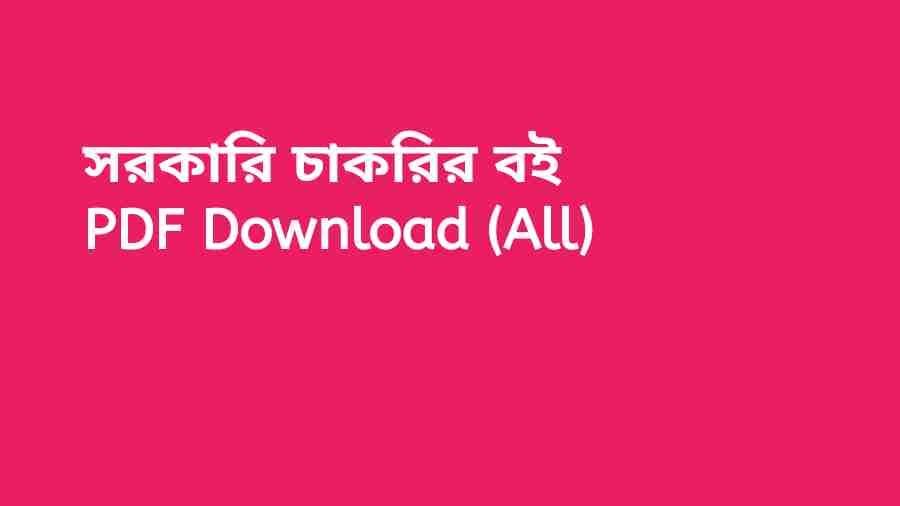 b সরকারি চাকরির বই PDF Download All