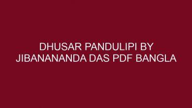 Photo of ধূসর পাণ্ডুলিপি PDF Download❤️